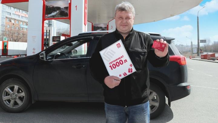 Тысяча омичей уже получили бесплатные литры топлива