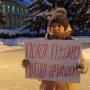 «Только бешенство и возмущение»: в Ярославле прошел пикет в поддержку Алексея Навального