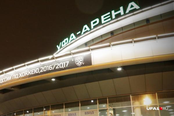 Финал WorldSkills пройдет на площадке ледового дворца в Уфе