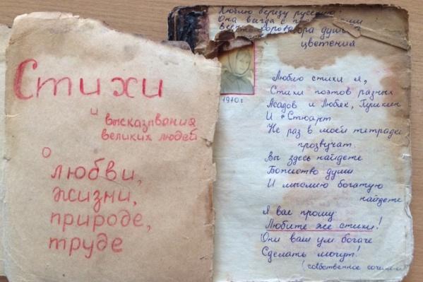 Тетрадь начинается с собственного стихотворения девушки на фото, но все остальные стихи выписаны из книг