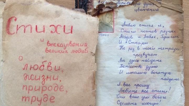 Рукописи не горят: в Новосибирске ищут хозяйку спасенной из пожара тетради со стихами