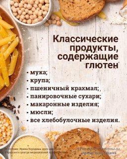 В этих продуктах неминуемо есть глютен