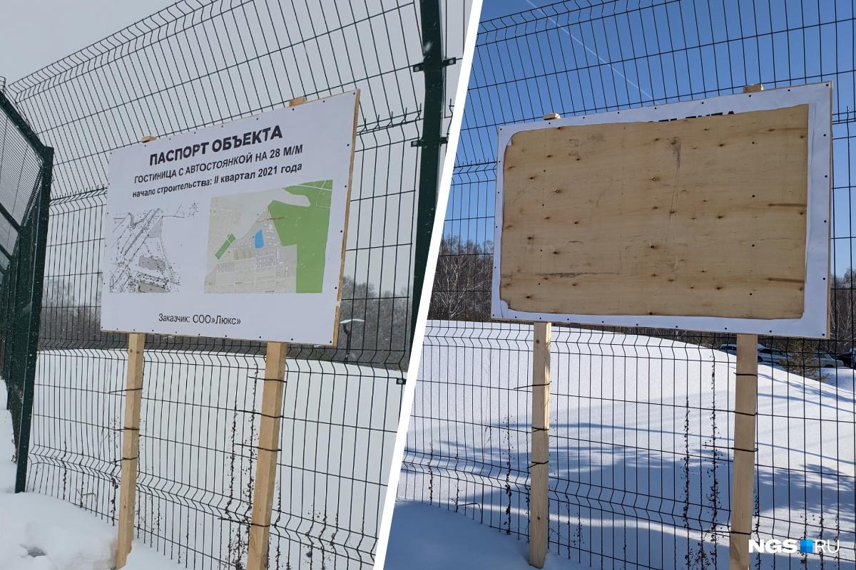 В конце января на заборе, ограждающем спорный участок и весь комплекс, появился «паспорт объекта», но провисел всего пару дней. Мэрия Новосибирска разрешений на строительство в этом месте не выдавала