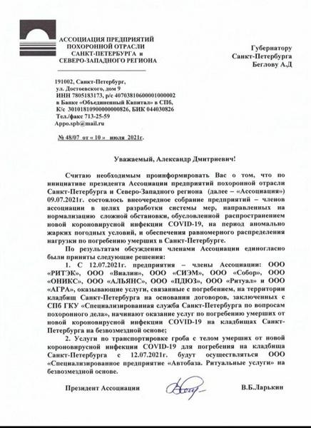 Заявление Ассоциации предприятий похоронной отрасли, где указано о намерении хоронить погибших больных коронавирусом бесплатно на всех кладбищах Петербурга.