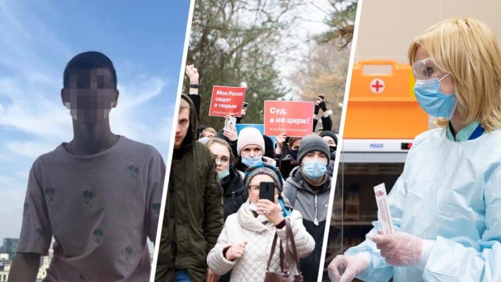 Задержания на шествии за Навального, смерть школьника, старт вакцинации: итоги недели в Ростове