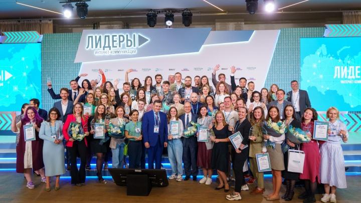 52 человека победили в конкурсе «Лидеры интернет-коммуникаций»