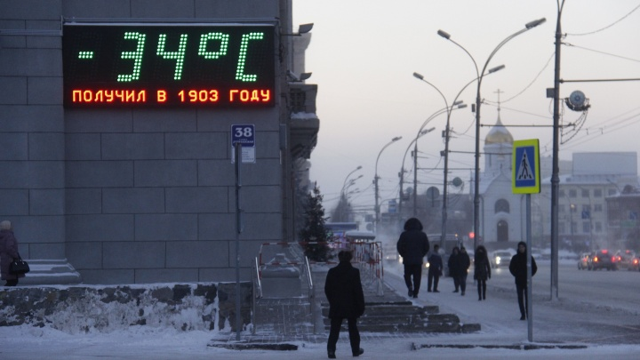 В Новосибирск идет резкое похолодание. Термометры будут показывать ниже 30 градусов мороза