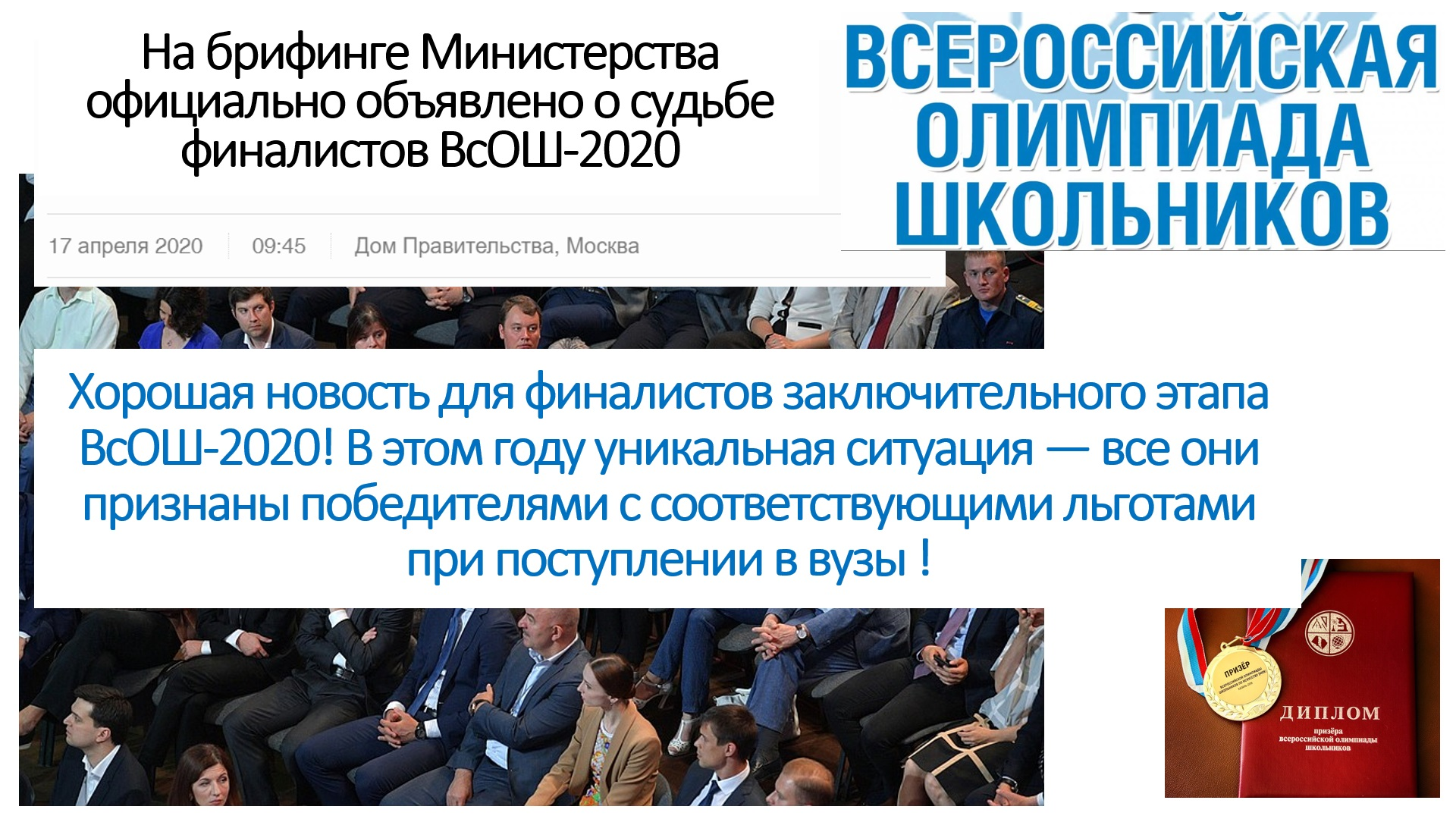 "<b class=""_""></b>Брифинг министра просвещения РФ Сергея Кравцова в Доме правительства 17 апреля 2020 года<br>"