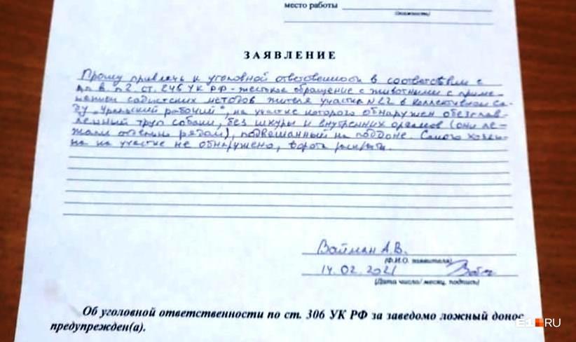 Зоозащитники просят возбудить на живодера уголовное дело по статье 245 УК РФ «Жестокое обращение с животными»