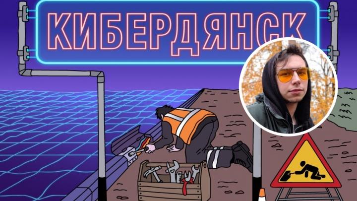 Добро пожаловать в Кибердянск. Забавный комикс про Россию, где фантастика перемешана с правдой жизни