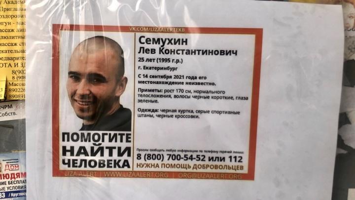 Пропал при таинственных обстоятельствах. Как в Екатеринбурге неделю ищут молодого парня