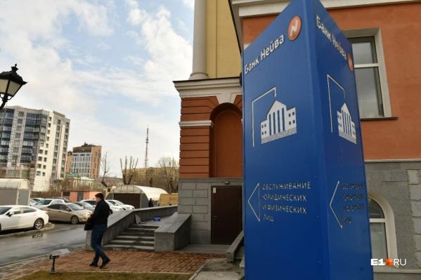 Центробанк забрал у «Нейвы» лицензию 16 апреля 2021 года
