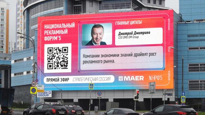 В Москве цитаты «Национального рекламного форума» вывели на медиафасады в режиме реального времени