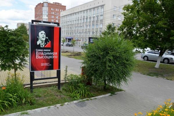 Песни Высоцкого звучали на перекрестке Ленина — Куйбышева 15 лет