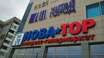 Омскую сеть гипермаркетов «НоваТор» признали банкротом