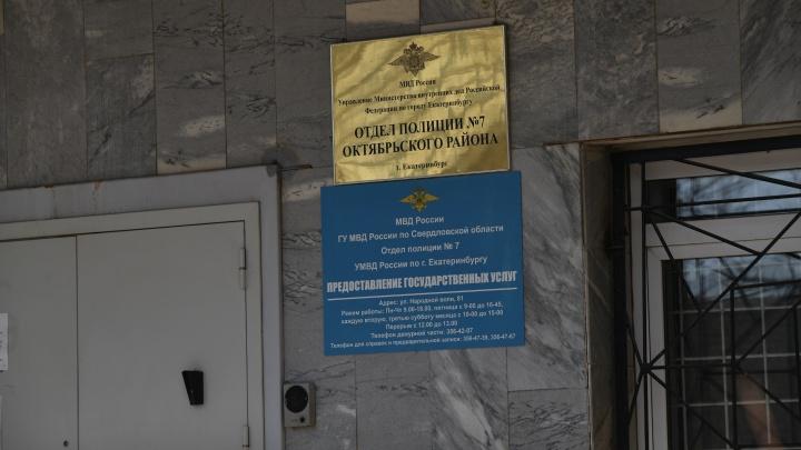 В Екатеринбурге адвокат потребовал уволить начальника уголовного розыска, который напал на него в кабинете