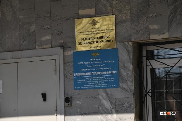 """В отдел полиции <nobr class=""""_"""">№ 7</nobr> высадился дагестанский десант"""