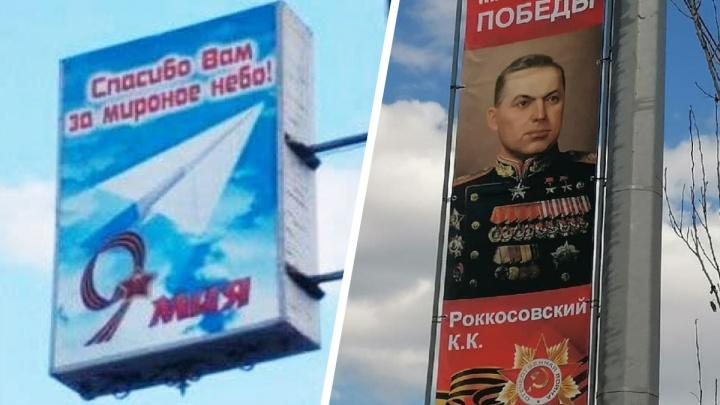 «Исковеркали фамилию героя! Поколение ЕГЭ»: на Урале нашли четыре грубые ошибки на баннерах к9Мая