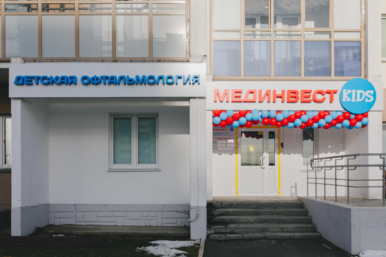 """Детская офтальмологическая клиника находится на <nobr class=""""_"""">ул. Университетская</nobr> <nobr class=""""_"""">Набережная, 48</nobr>"""