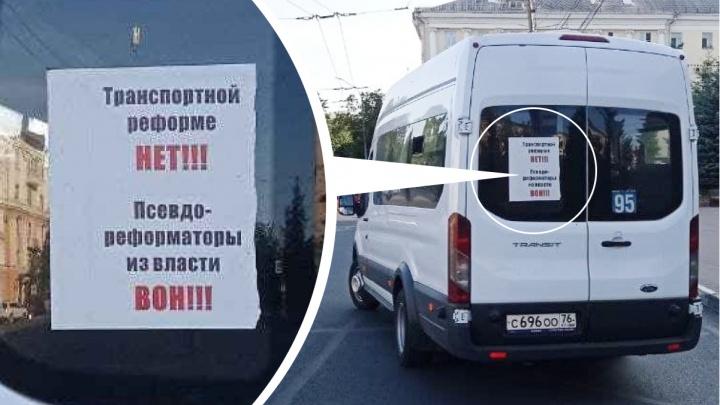 Прощай, маршрутка. В Ярославле автобусы начали ездить по новой схеме