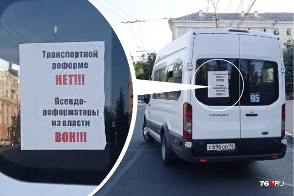 Маршрутчики в Ярославле до последнего дня боролись за свое существование