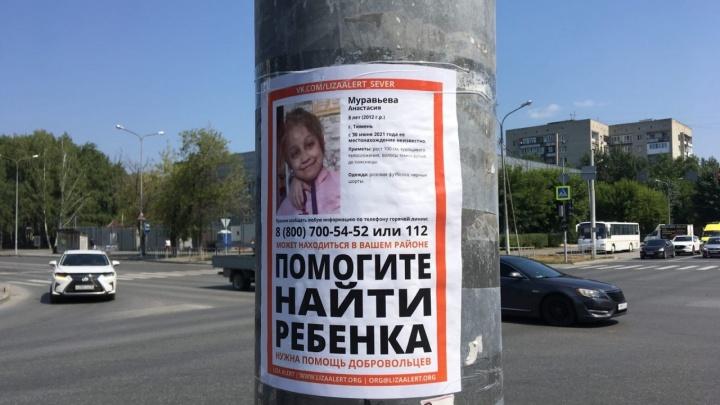 Штаб, который занимался поисками Насти Муравьёвой, прекратил работу