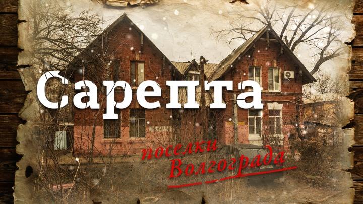 Железнодорожная Сарепта: столетние дома, туалеты-памятники и ненужная красота окраины Волгограда