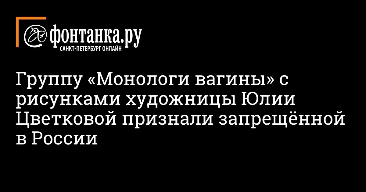 Монологи Вагины Спб