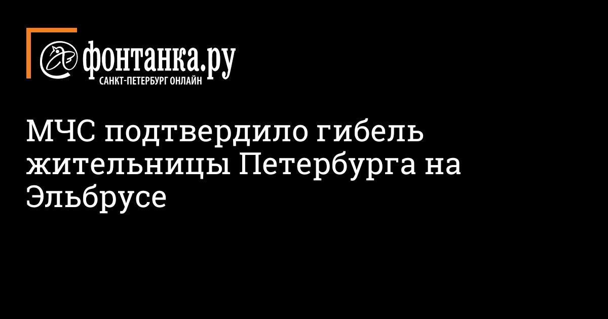 МЧС подтвердило гибель жительницы Петербурга на Эльбрусе (видео)