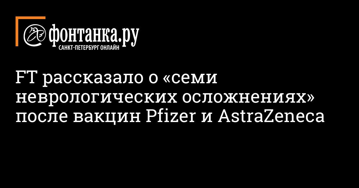 FT рассказало о «семи неврологических осложнениях» после вакцин Pfizer и AstraZeneca