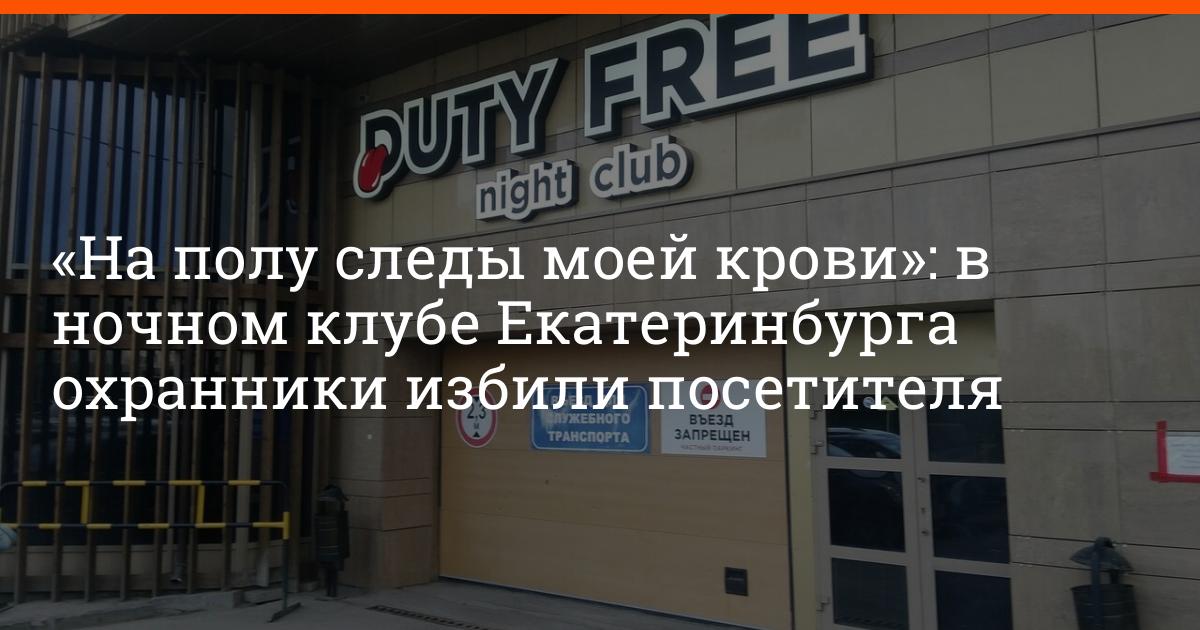 Вакансия охранника ночного клуба в екатеринбурге golf клубы москвы