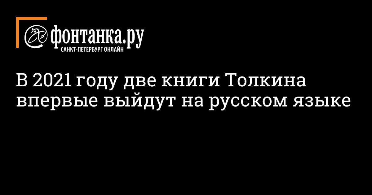 «Утраченный путь и другие истории» и «Гибель Гондолина» Джона Р.Р. Толкина впервые выйдут на русском языке в 2021 году - Афиша Plus - Новости Санкт-Петербурга