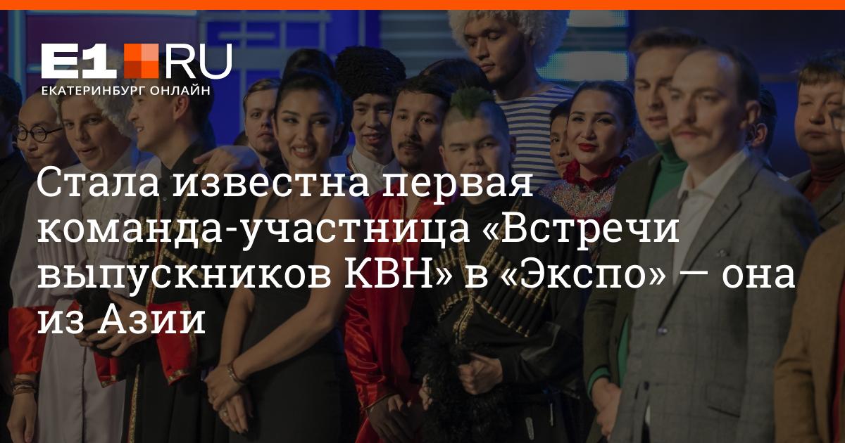 «Встреча выпускников КВН» в Екатеринбурге, купить билет ...