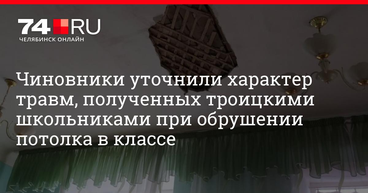 сайт знакомств троицк челябинская