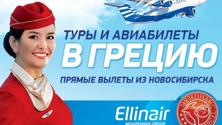 Прямым рейсом в греческое лето