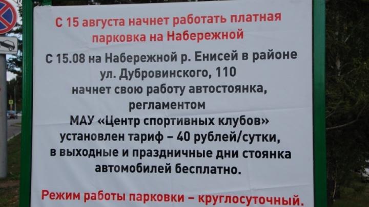 После жалоб на платную парковку на набережной ввели почасовую оплату по 15 рублей