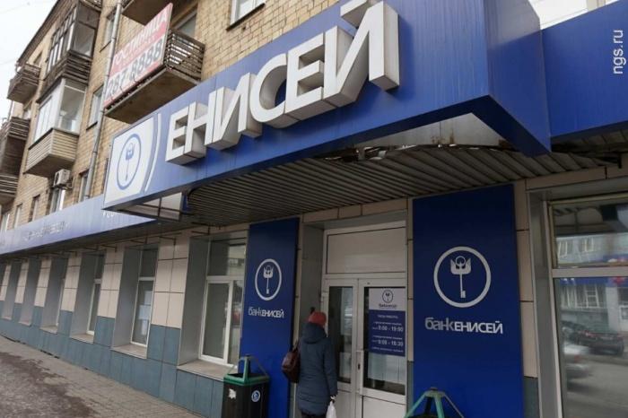 Красноярский Арбитражный суд признал банк «Енисей» банкротом