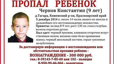 ВКрасноярском крае найдено тело пропавшего два года назад Кости Чернова