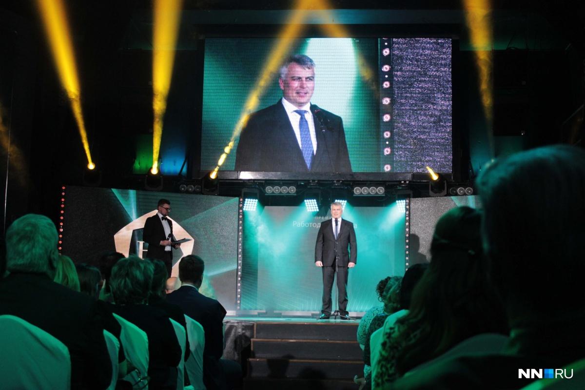 ВНижнем Новгороде наградили наилучших работодателей 2016 года