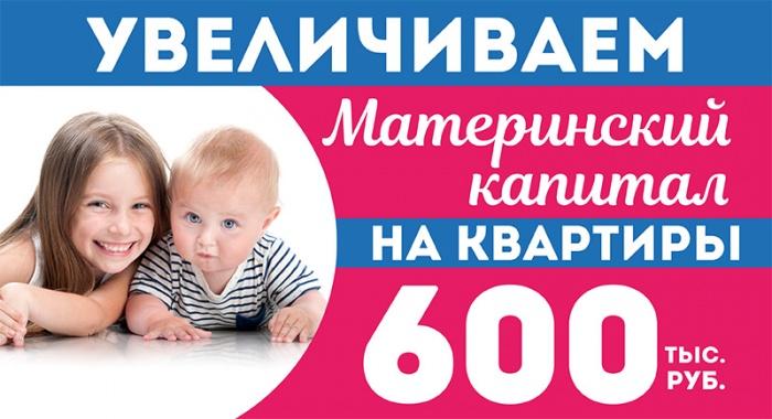 Маткапитал на приобретение жилья можно увеличить до 600 000 рублей