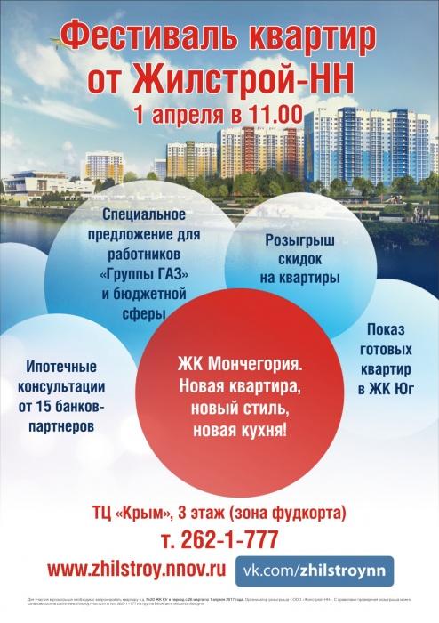 Жилстрой-НН приглашает на Фестиваль квартир!