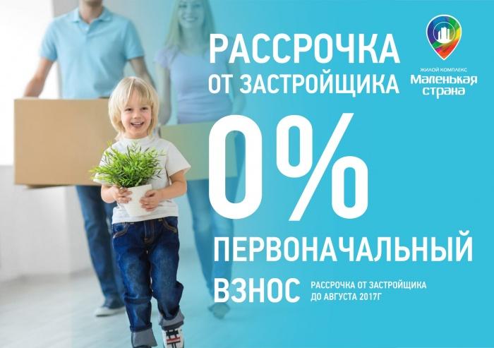 Можно ли купить квартиру в рассрочку без процентов в Нижнем Новгороде?