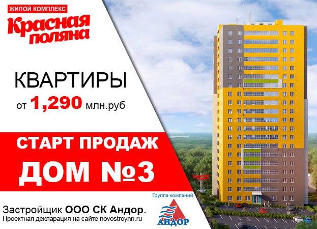 """Старт продаж дома N3 в жилом комплексе """"Красная Поляна"""""""