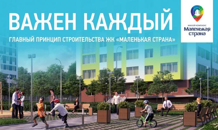 Важен каждый- главный принцип строительства ЖК «Маленькая страна».