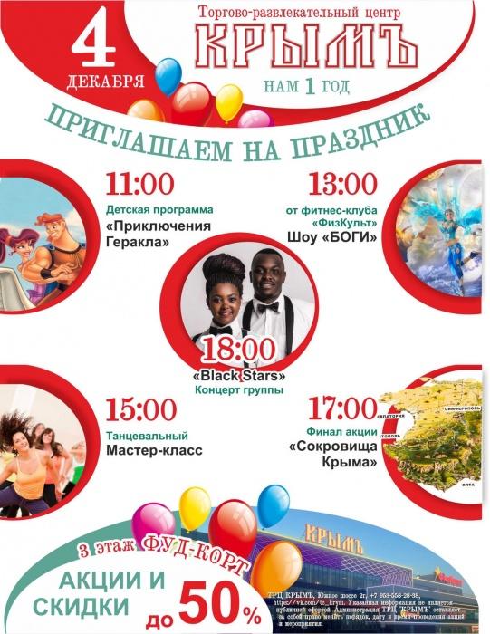 """4 декабря ТРЦ """"КРЫМ"""" приглашает на свой первый День Рождения!"""