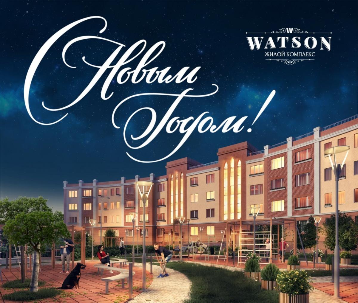 """Желание, которое сбудется: новая квартира в ЖК """"Ватсон""""!"""