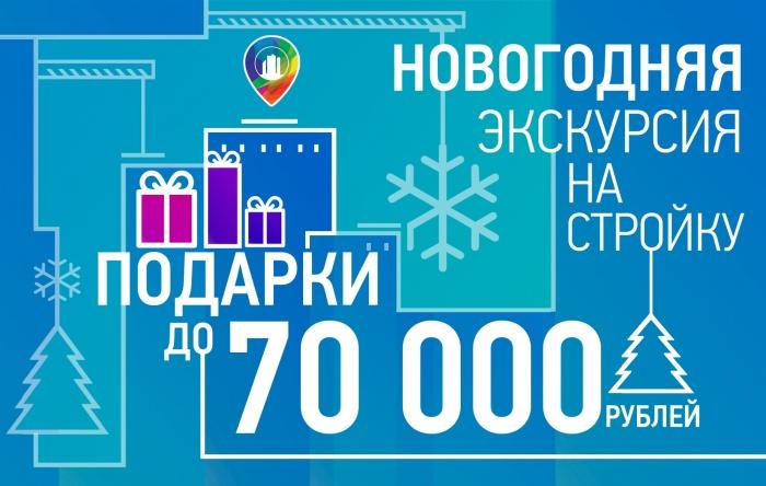 """Участникам экскурсии в ЖК """"Маленькая страна"""" подарят до  70 000 рублей"""