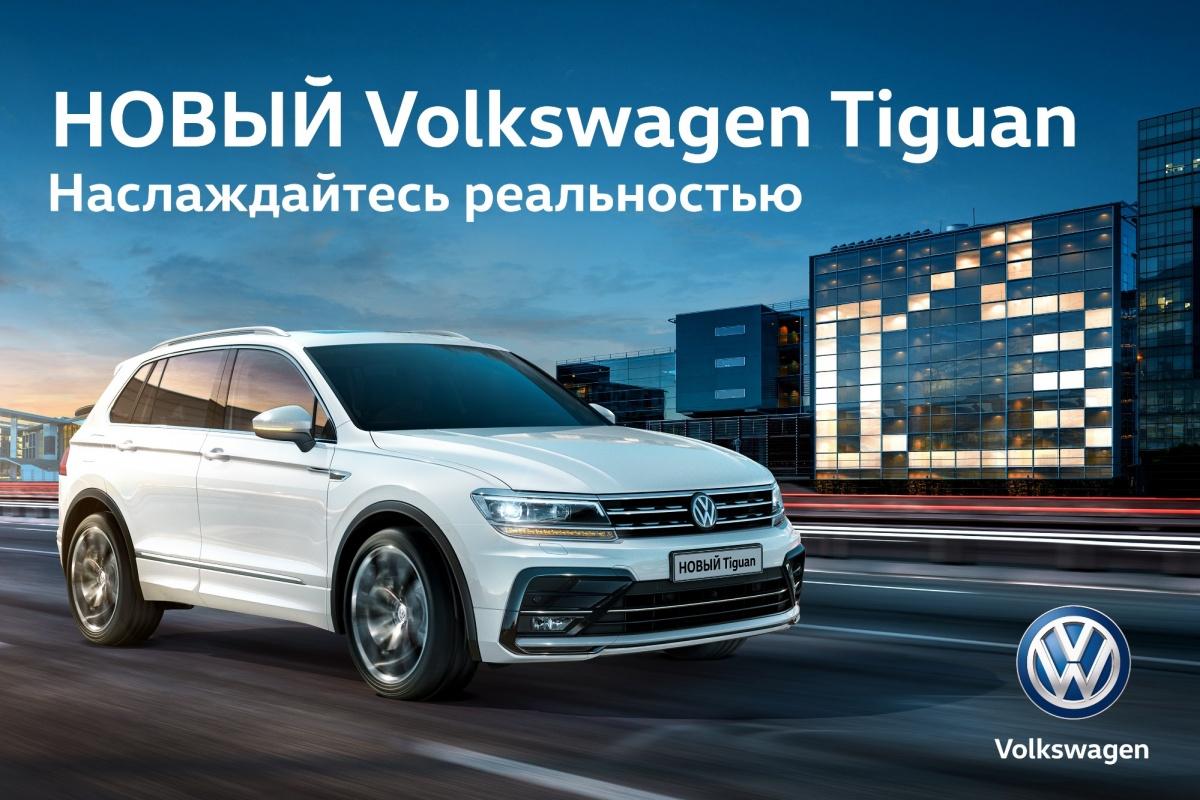 Новый Volkswagen Tiguan. Презентация и тест-драйвы