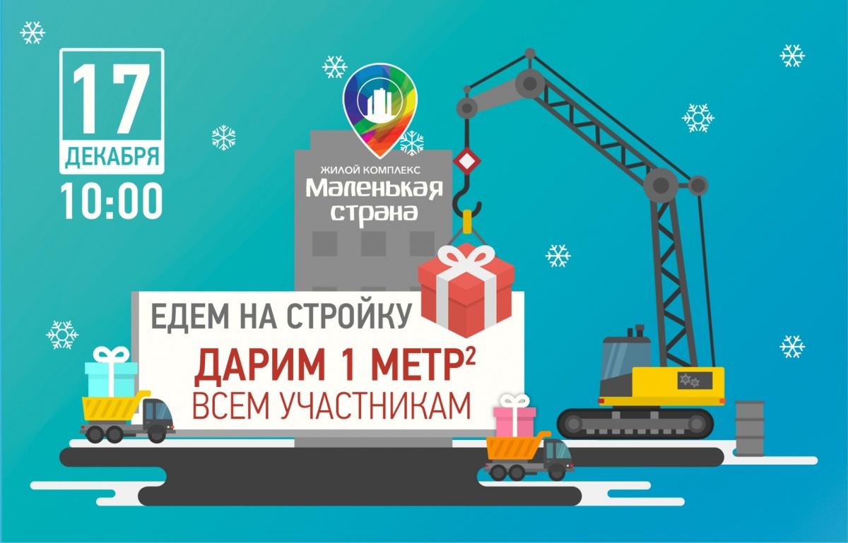 Как получить квадратный метр в новостройке Приокского района бесплатно?