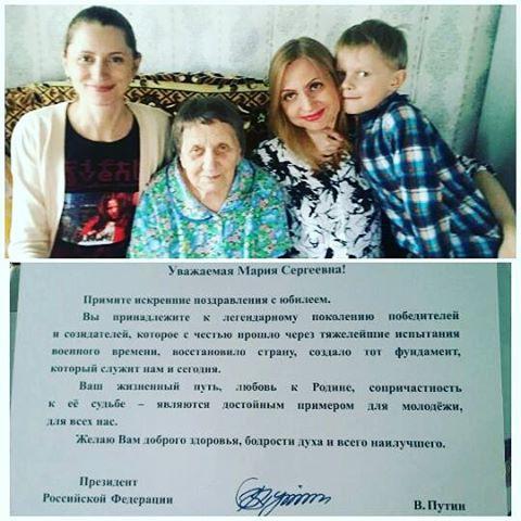 Владимир Путин поздравил Марию Сергеевну Скучилину из Выксы с днем рождении и  пожелал 90-летней женщине «доброго здоровья»